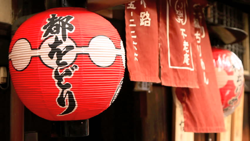 Japanese curtains (noren). Gion District, Kyoto, Japan.