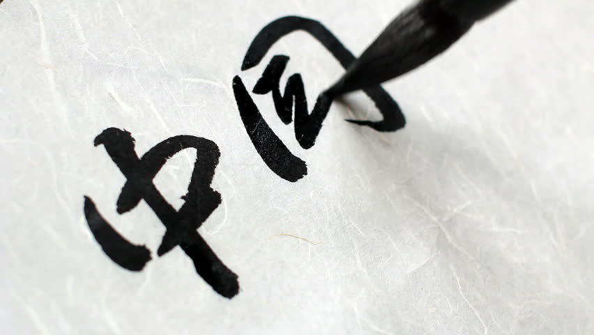 """China"" in Chinese calligraphy"